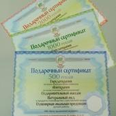 ПОДАРОЧНЫЕ СЕРТИФИКАТЫ на сумму 500 -2000 руб.