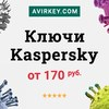 Kaspersky internet security купить дешево от 120