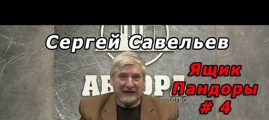 С.В. Савельев - Ящик Пандоры № 4