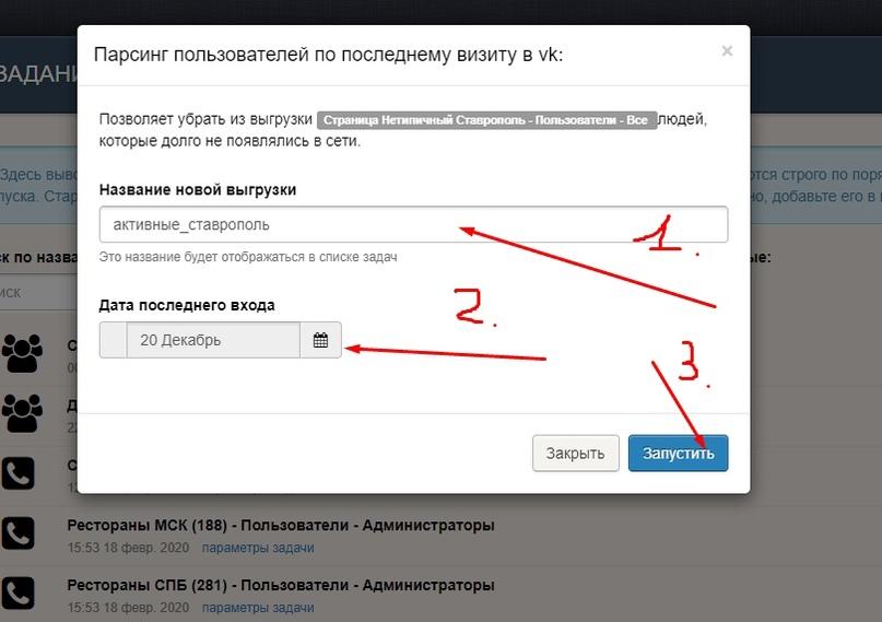 Как показывать рекламу на 1 человека ВКонтакте?, изображение №8