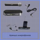 Аренда радиомикрофона Shure
