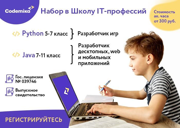 📝Идет набор на 2021/2022 год в онлайн-школу программирования Codemika. Старт зан...