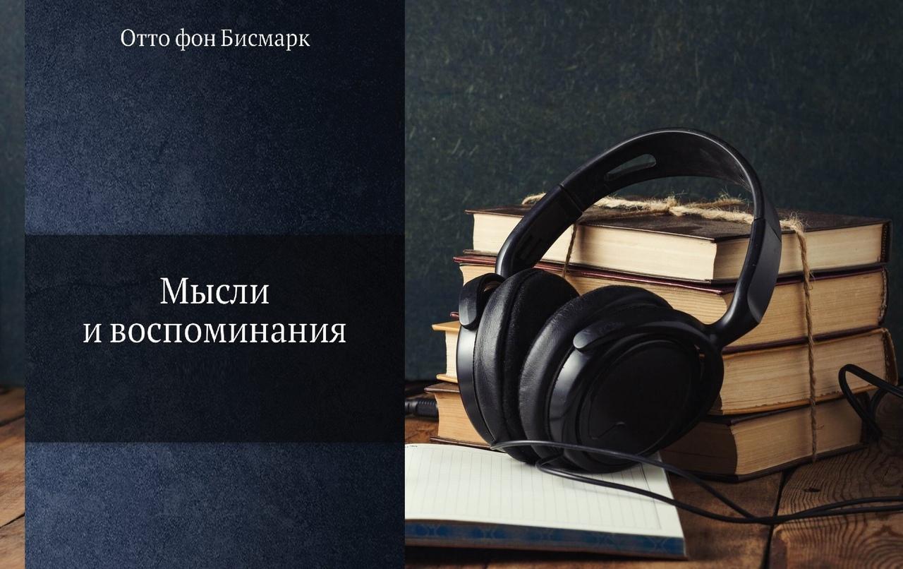 Прослушать