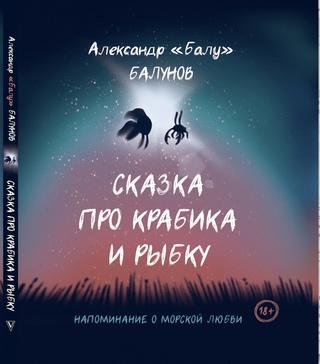 Александр Балунов фотография #7