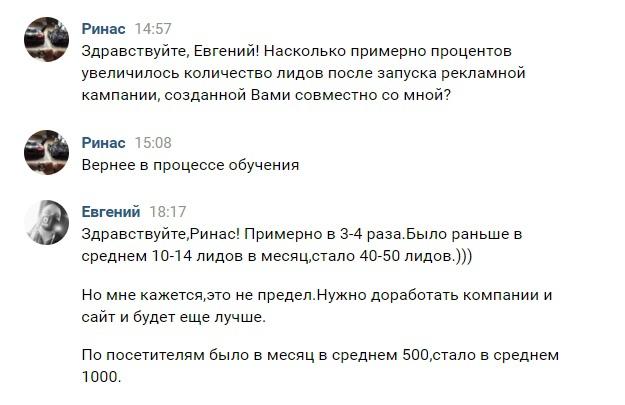 Скриншот переписки с Евгением о результатах кампании во время обучения