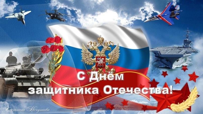 📅 23 февраля - День защитника Отечества в России