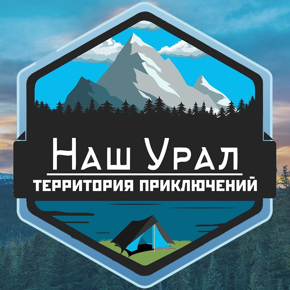 Афиша Екатеринбург 20-23 июня: плато Кваркуш и Жигаланские водопады