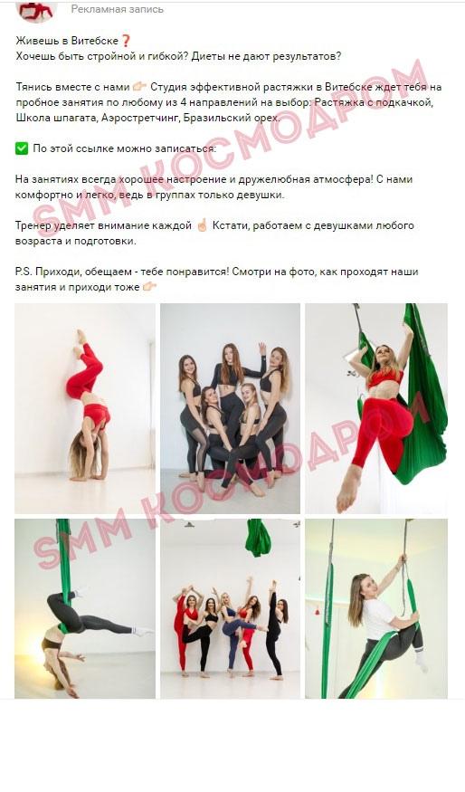 Клики по 4 ₽, а заявки по 61₽ для студии растяжки в Витебске, изображение №3