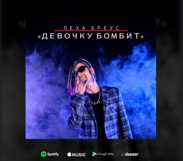 Алексей Бреусов, Острогожск, Россия