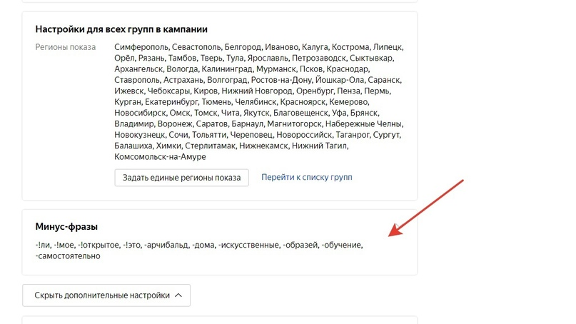 Минус-слова в Яндекс.Директе