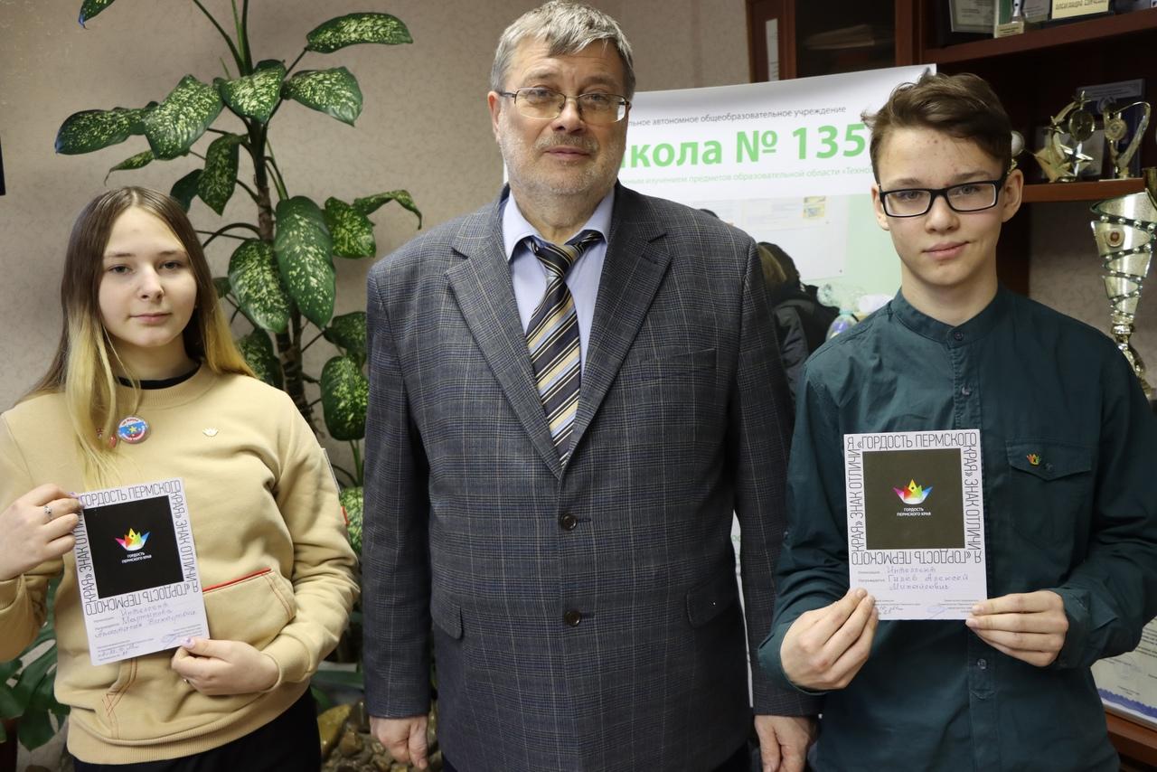 Поздравляем лауреатов школы №135!