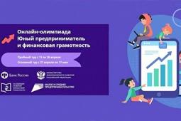 Принять участие в олимпиаде по предпринимательству и финансовой грамотности приглашают школьников