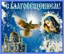 🕊️Рубрика народные праздники, обычаи, традиции: Благовещение Пресвятой Богородицы🕊️    Каждый год 7