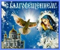 ️Рубрика народные праздники, обычаи, традиции: Благовещение Пресвятой Богородицы️