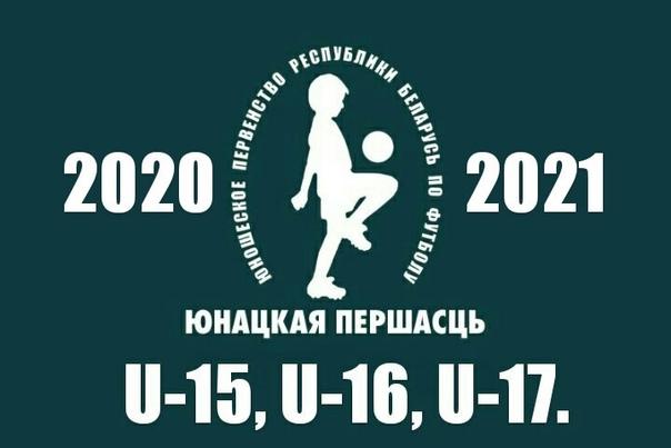 Анонс матчей юношеского чемпионата Беларуси-2020/21.