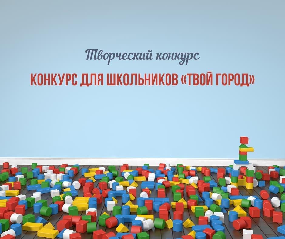 Петровские школьники могут предложить концепции благоустройства общественных территорий