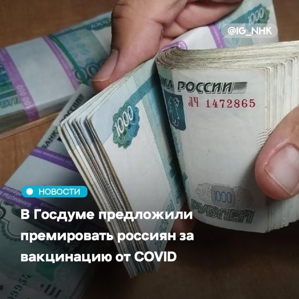 В России следует премировать вакцинирующихся от ко...
