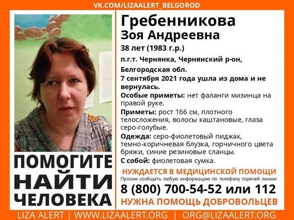 ВНИМАНИЕ! Помогите найти! Пропала #Гребенникова Зо...