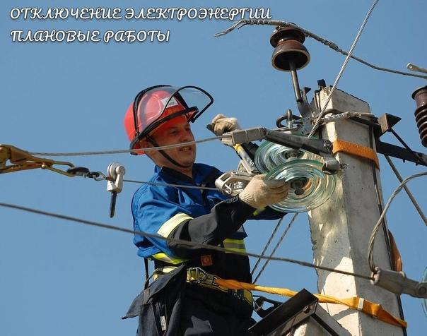 В связи с установкой нового оборудования планируется отключение электроэнергии :