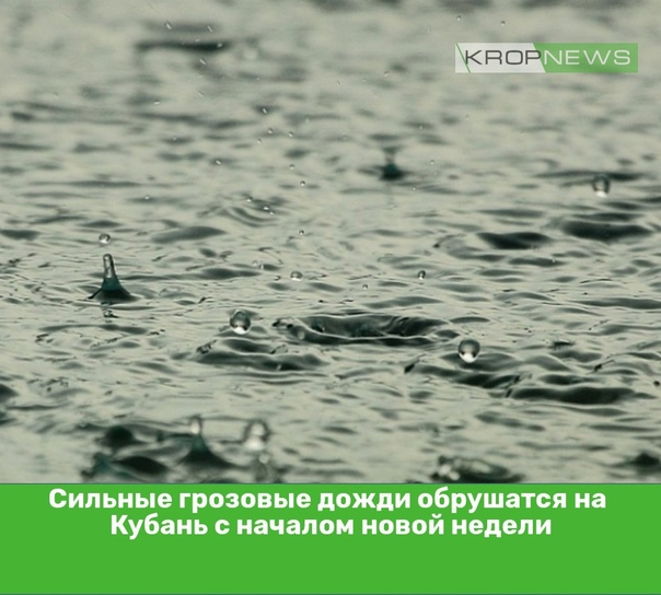 Сильные грозовые дожди обрушатся на Кубань с начал...