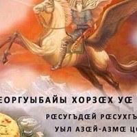 Аланчик Дзагоев