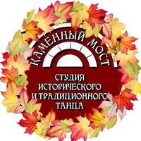"""Логотип Студия исторического танца """"Каменный мост"""""""