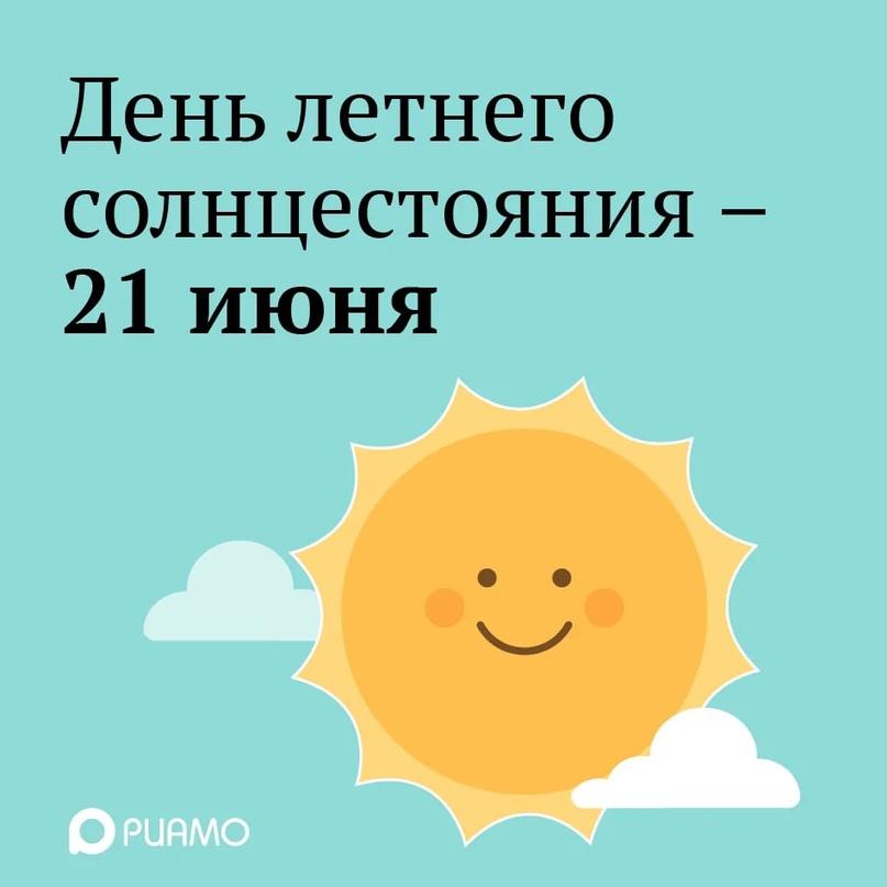 21 июня-Международный день празднования солнцестояния