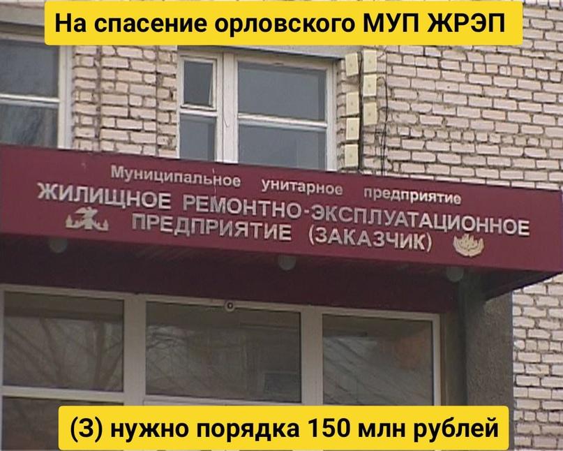 На спасение орловского МУП ЖРЭП (З) нужно порядка 150 млн рублей