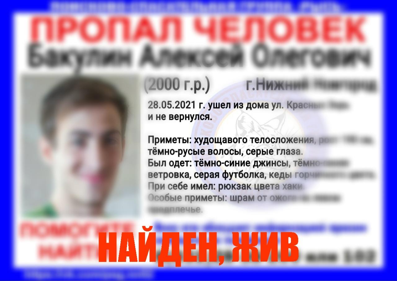 Бакулин Алексей Олегович, 2000 г.р., г. Нижний Новгород