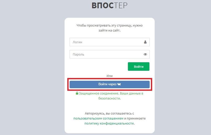 Получение данных из ВКонтакте