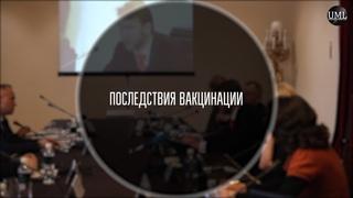 ПОСЛЕДСТВИЯ ВАКЦИНАЦИИ / КРУГЛЫЙ СТОЛ / МАРИЯ ШУКШИНА
