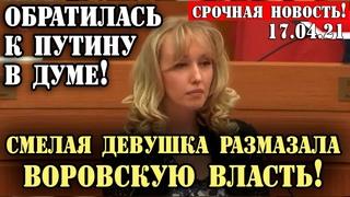 СРОЧНО! СМЕЛАЯ ДЕВУШКА НАКИНУЛАСЬ НА Путина и ЕДРО в думе! Енгалычева и Ступин устроили скандал!