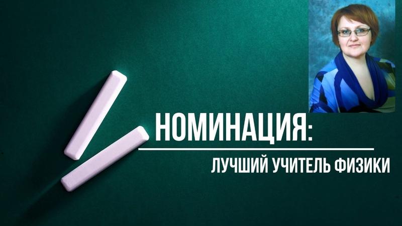 Видеоролик претендента на присуждение премии Губернатора МО Касариной И.А.