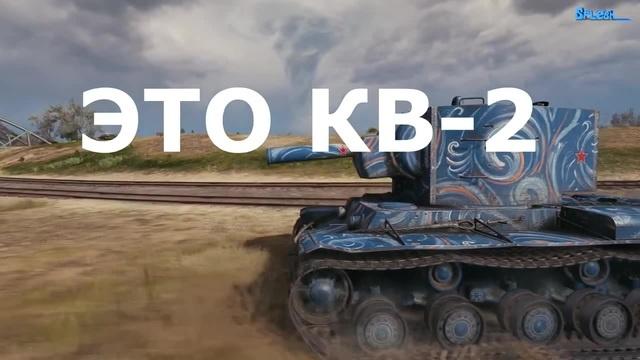 ЭТО КВ-2 World of Tanks · coub, коуб