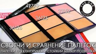 СВОТЧИ и СРАВНЕНИЕ ПАЛЕТКА для контуринга THE ONE 36125 36126 и 33152 МАРКЕР ПОДВОДКА 42779 Орифлэйм