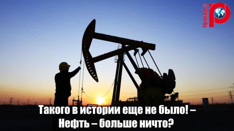 Нефть больше не инструмент мировой политики Фурсов