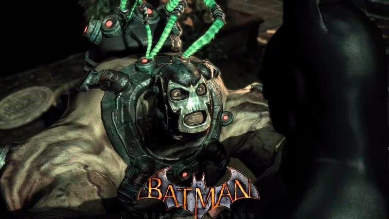 Бэтмен против Бэйна под веномом | Batman Arkham Asylum