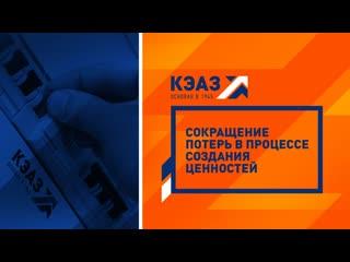 На КЭАЗ обсудили как повысить производительность труда и оптимизировать производство