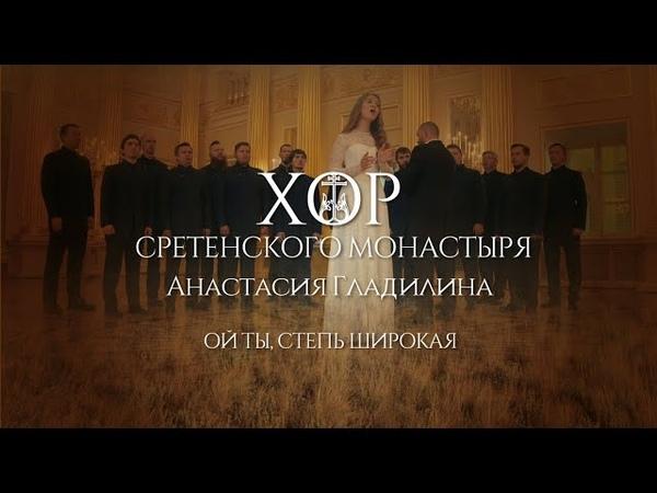 Хор Сретенского монастыря и Анастасия Гладилина Ой ты степь широкая