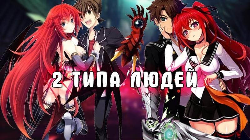 Anime clip Аниме клип 2 типа людей Демоны старшей школы По велению адской сестры morlim