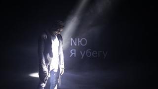 NЮ - Я убегу (Official video)