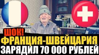 ШОК! ЗАРЯДИЛ 70 000 РУБЛЕЙ НА ФРАНЦИЯ-ШВЕЙЦАРИЯ! ЕВРО 2020/ПРОГНОЗ ДЕДА ФУТБОЛА! 1/8 ФИНАЛА!