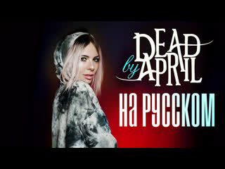 Dead by April - Calling (RUS COVER/КАВЕР НА РУССКОМ ЯЗЫКЕ)
