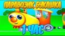 Паровоз Букашка 1 час Детские Мультики