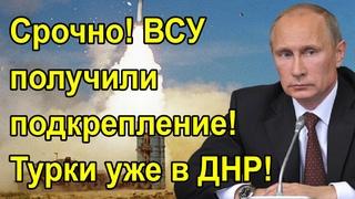 Срочно! ВСУ получили подкрепление! Турецкий спецназ прибыл в Донбасс!