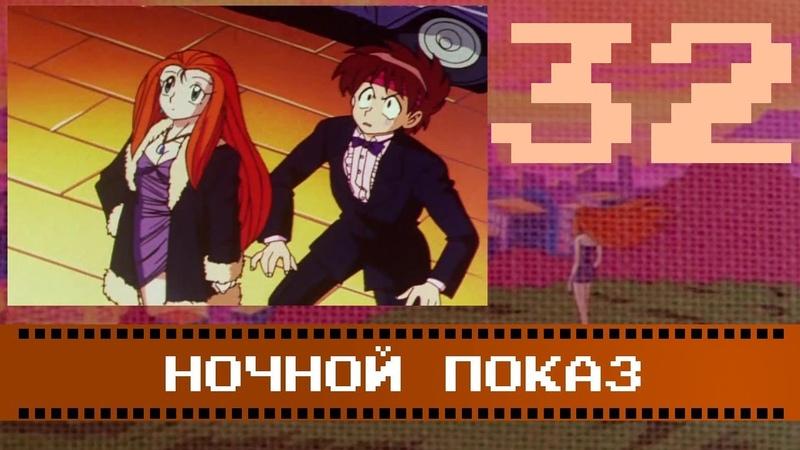 Ghost Sweeper Mikami Изгнатель духов Миками 32 rus : НОЧНОЙ ПОКАЗ