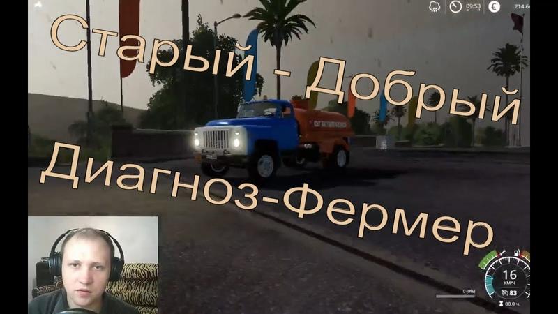 Farming Simulator 19 Старый добрый Диагноз-Фермер 23