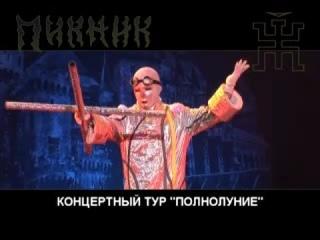 """Пикник - тур """"Полнолуние"""" (promo)"""