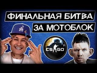 Финальная битва за мотоблок и Донаты на 2 миллиона I Итоги стрима с Моргенштерном