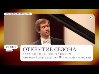 Трансляция в день рождения Шостаковича | Луганский, Алексеев и ЗКР | Рахманинов и Шостакович